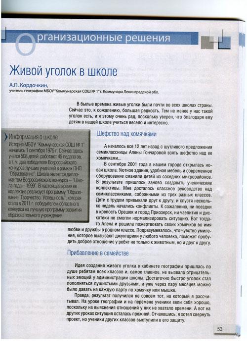 Справочник адресов жителей челябинской области